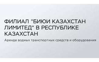 Филиал «БИЮИ Казахстан Лимитед в Республике Казахстан»