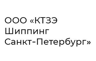 ООО «КТЗЭ Шиппинг Санкт-Петербург»