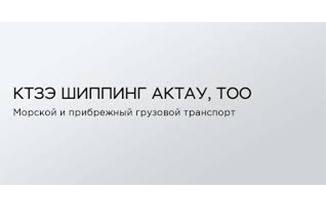 ТОО «КТЗЭ Шиппинг Актау»