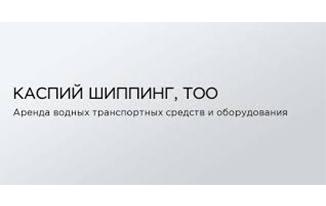 ТОО «Каспий Шипинг»