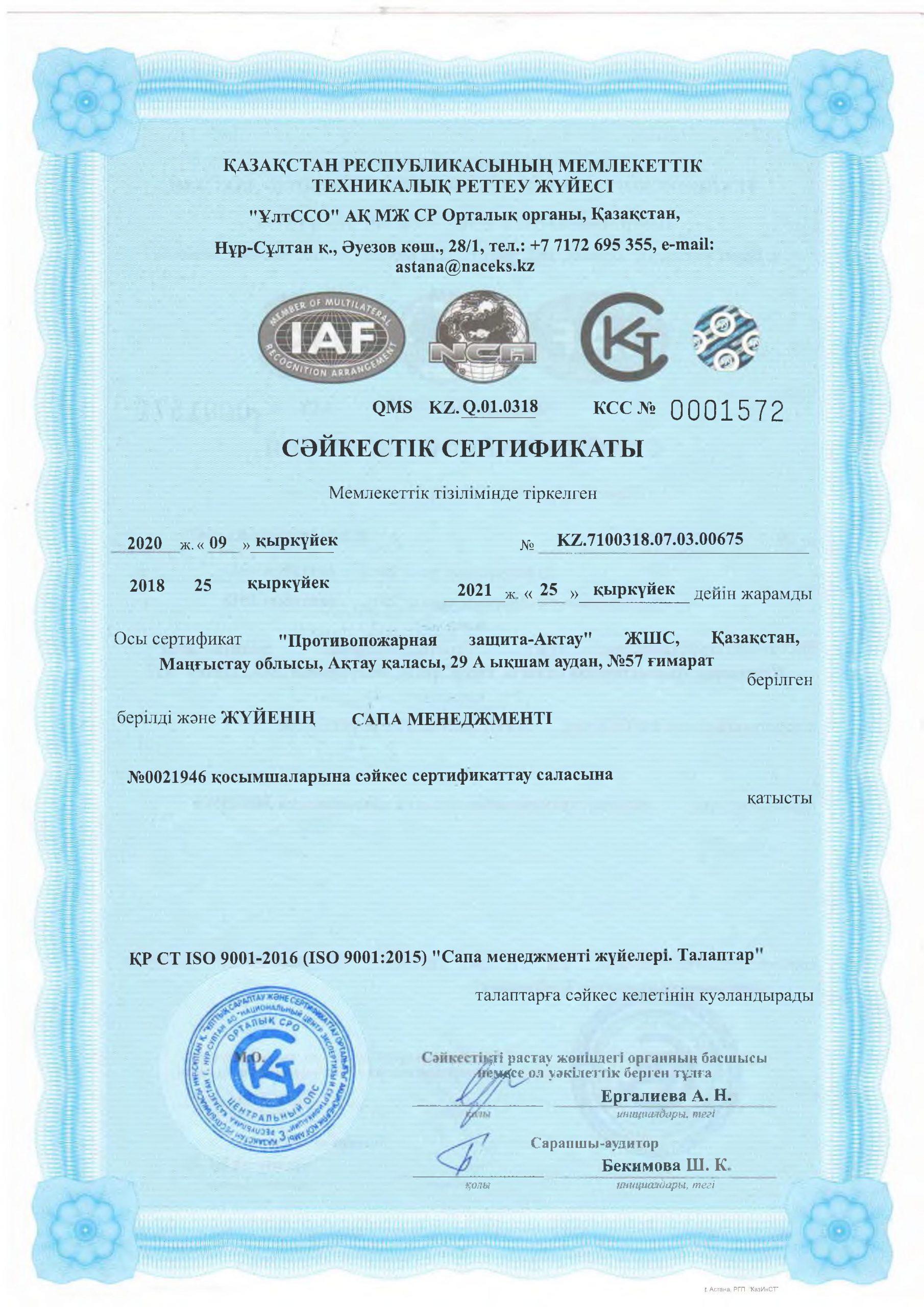 СТ РК ИСО 9001-2016 до 25.09.2021
