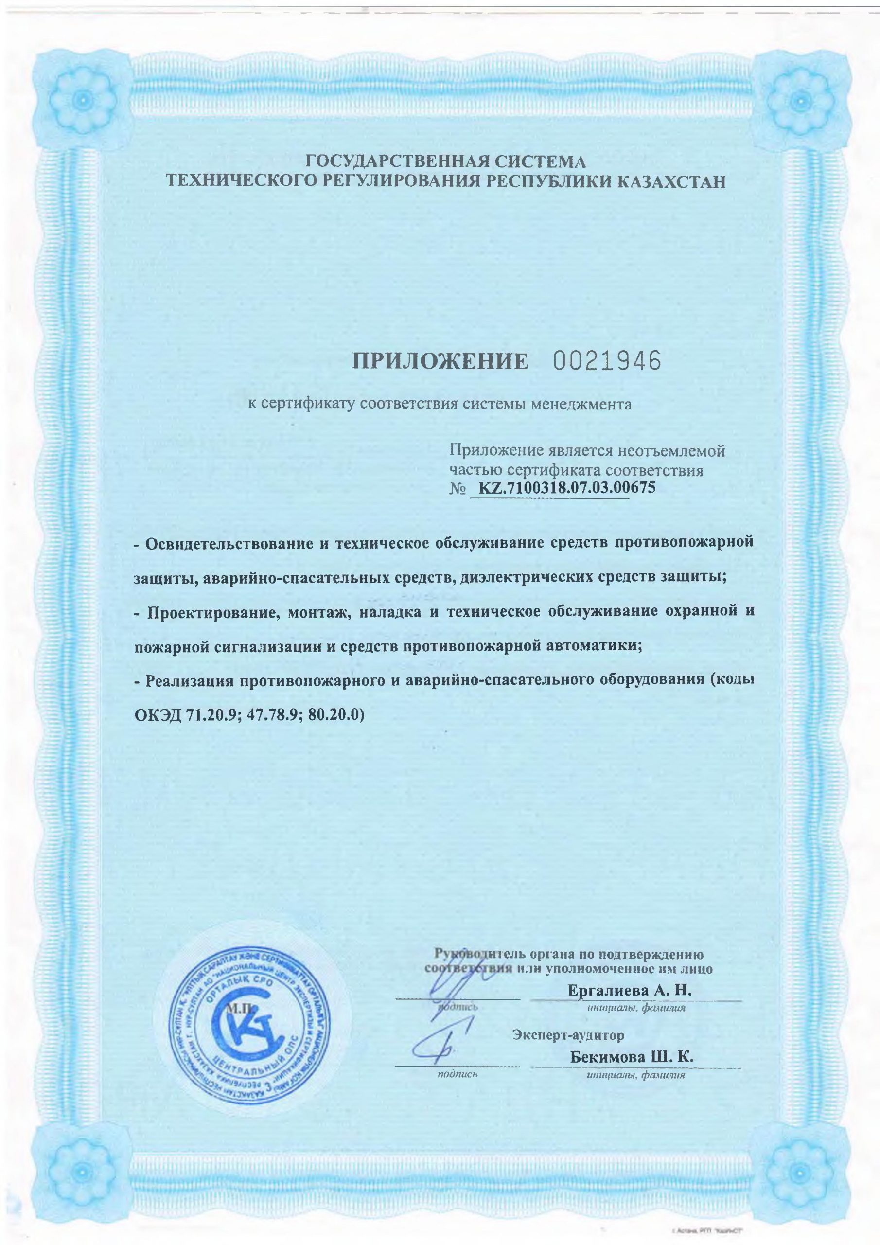 СТ РК ИСО 9001-2016 до 25.09.2021 - 0004