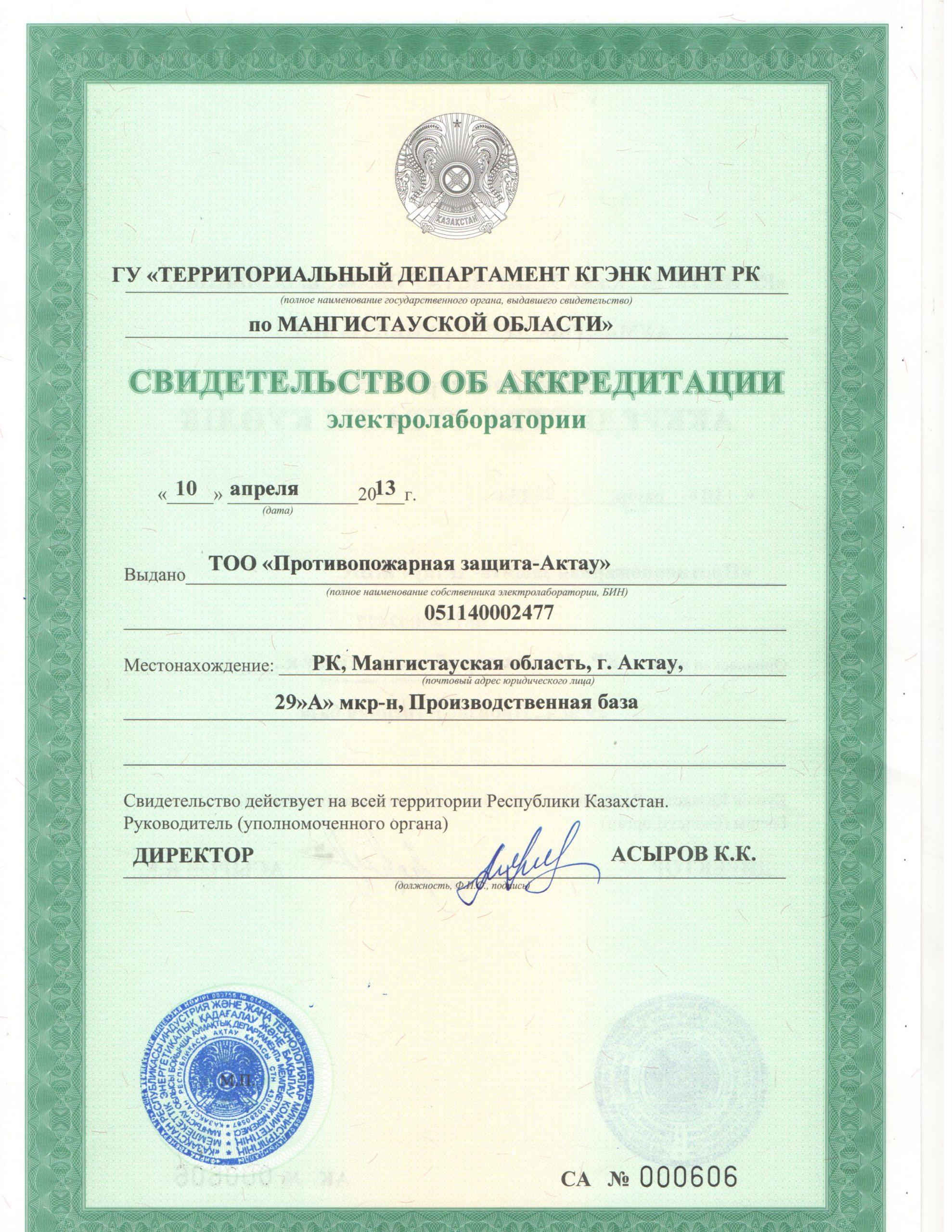 Св-во об аккредит-и электролаборатории от 10.04.13 рус