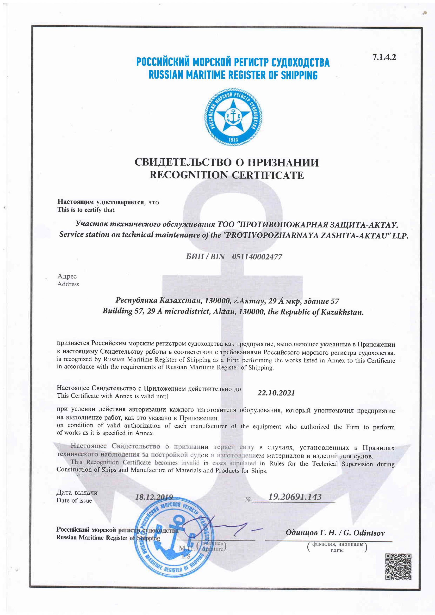 Свид. о признании ССЗС, МНУ до 22.10.21