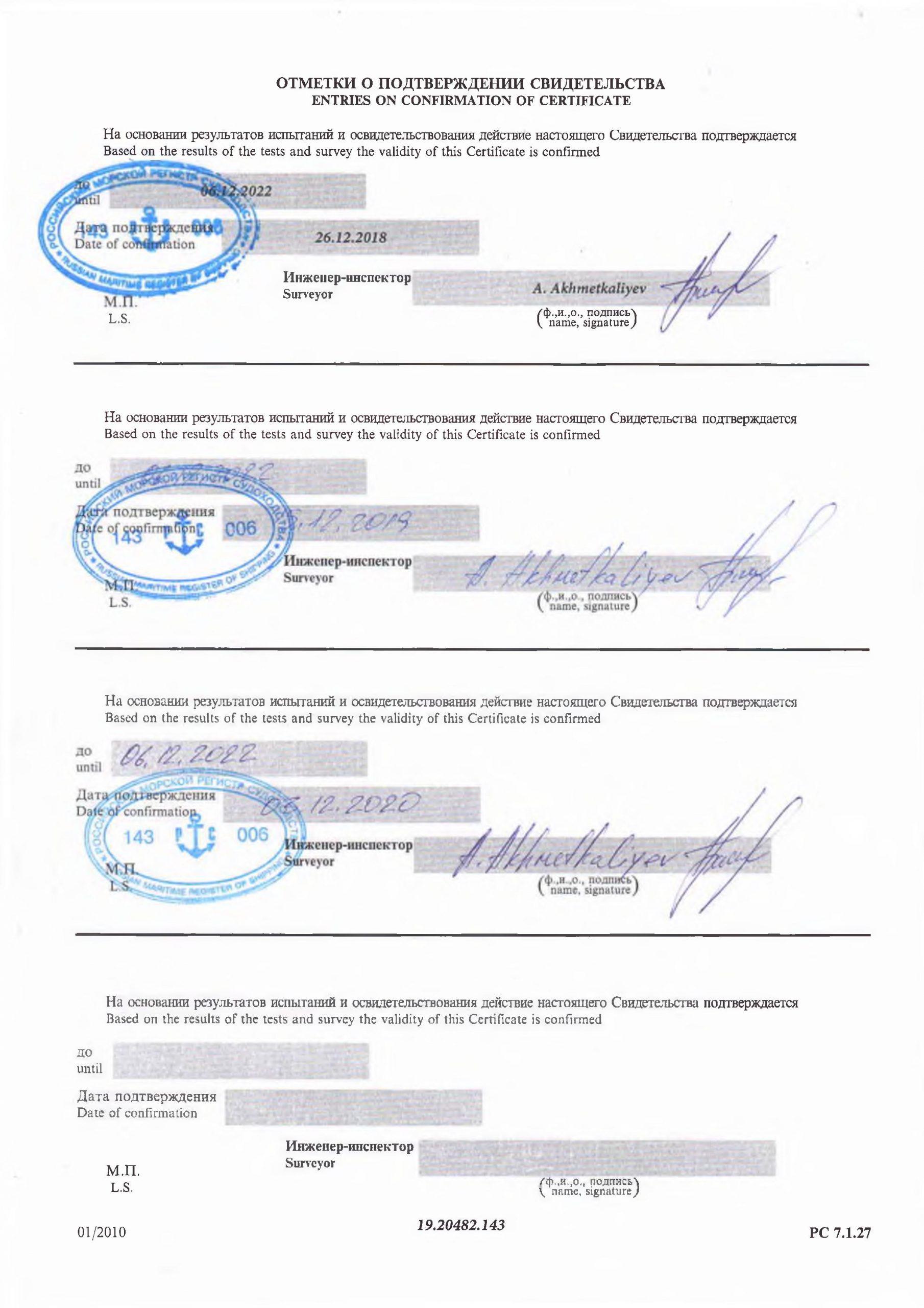 Свид. о соответсвии ССЗС, МНУ - Приложение